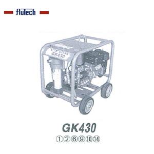 【個人宅配達不可】 【代引不可】 【フルテック】GK430(30D標)ガソリンエンジン 川水フィルター内蔵シリーズ  ※こちらの商品はメーカーより直送の為、代引き不可です。