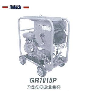 【50%OFF】 【フルテック】GR1015P(20標)ガソリンエンジン リール内蔵シリーズ  ※こちらの商品はメーカーより直送の為、きです。:テクノネットSHOP 【個人宅配達】 【】-DIY・工具