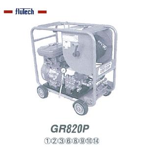 【フルテック】【代引不可】GR820P(10標)ガソリンエンジン リール内蔵シリーズ  ※こちらの商品はメーカーより直送の為、代引き不可です。