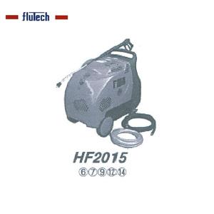 【個人宅配達不可】 【代引不可】 【フルテック】HF2015(本体)温水スチーム高圧洗浄機 ※こちらの商品はメーカーより直送の為、代引き不可です。