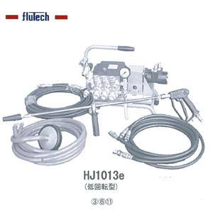 【個人宅配達不可】 【代引不可】 【フルテック】HJ1013e(20標)油圧モーター式高圧洗浄機 ※こちらの商品はメーカーより直送の為、代引き不可です。