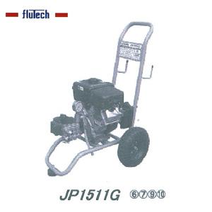 【フルテック】【代引不可】JP1511G(10標)ガソリンエンジン式 ジェットボーイシリーズ  ※こちらの商品はメーカーより直送の為、代引き不可です。