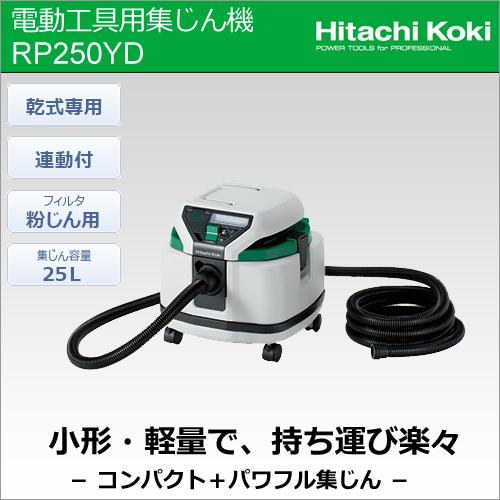 日立工機 電動工具用集じん機 RP250YD 集じん容量25L 【連動付・乾式専用・電動工具接続/一般清掃】