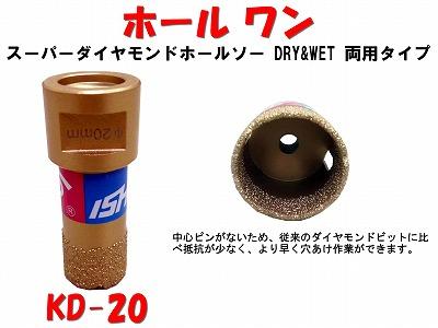 ★P10★ 【石井超硬工具製作所】ホールワン Ф20 KD-20