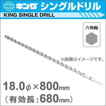 【神王工業】KINGハンマードリルシングルドリル 《HEX1800800》 (六角軸超ロングタイプ) 18Φ×800mm(有効長:680mm)