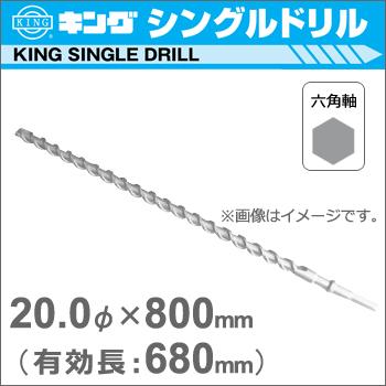【神王工業】KINGハンマードリルシングルドリル 《HEX2000800》 (六角軸超ロングタイプ) 20Φ×800mm(有効長:680mm)