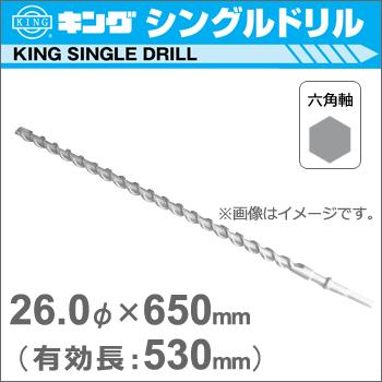 【神王工業】KINGハンマードリルシングルドリル 《HEX2600650》 (六角軸超ロングタイプ) 26Φ×650mm(有効長:530mm)