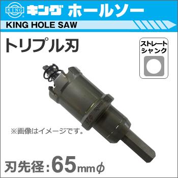 【神王工業】KING 超硬ホールソー トリプル刃 《JTR-65》 ストレート軸【made in Japan】