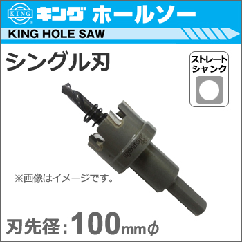 【神王工業】KING 超硬ホールソー シングル刃 《JTS-100》 ストレート軸【made in Japan】