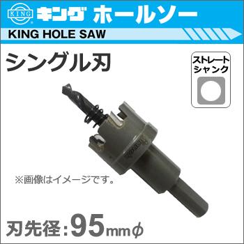 【神王工業】KING 超硬ホールソー シングル刃 《JTS-95》 ストレート軸【made in Japan】