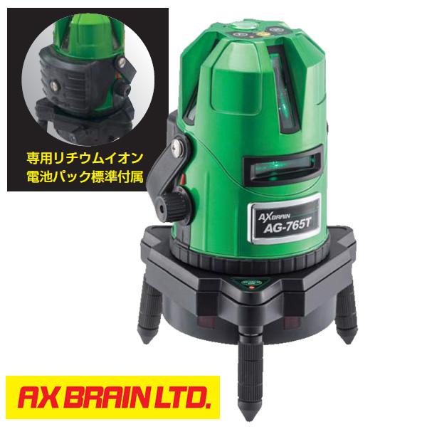 ★P10★ 【AX BRAIN】(アックスブレーン) AG-765T グリーンレーザー墨出し器 受光器・エレベーター三脚 標準付属