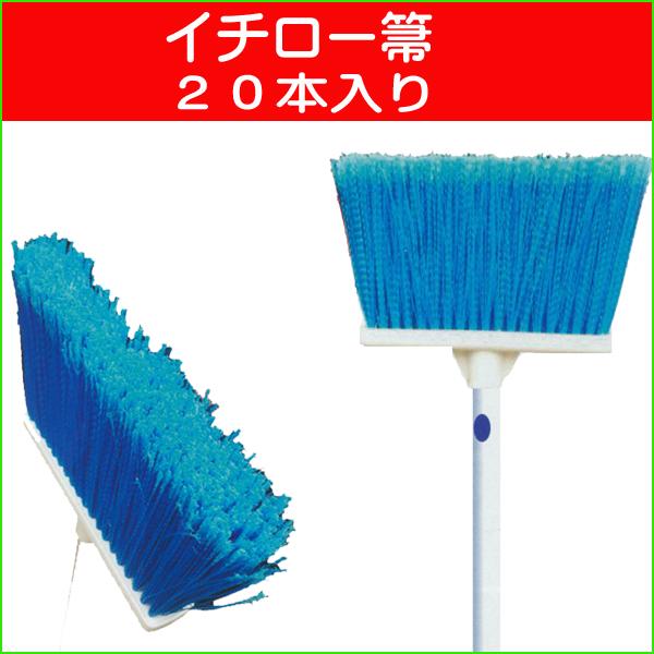 イチロー箒 (24本入り) 毛が硬く、先割れしていて、柄が長く掃いても疲れにくい「ほうき」です。