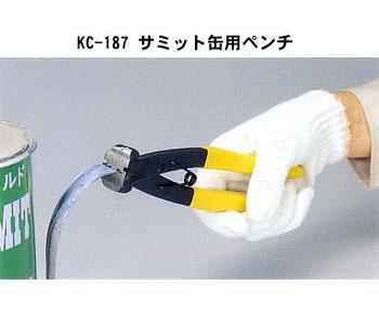 サミット缶用ペンチ 5×10 専用〔KC-187A〕