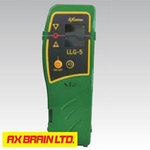 ★P10★ 【AX BRAIN】(アックスブレーン) LLG-5 グリーンレーザー LV用受光器