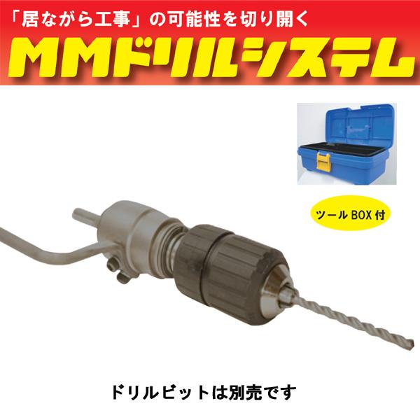 【峰岸】MMドリルシステム  MMシャンク MMS 低騒音・低振動・乾式