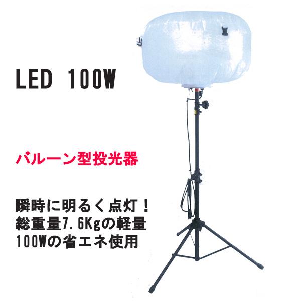 バルーン型LED投光器 LED100W 瞬時に明るく点灯!総重量7.6Kgの軽量!