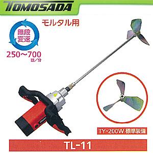 【友定建機】ハンドミキサーTL-11 かくはん機 TY-200W標準装備