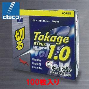 【disco】Tokage HYPER 1.0《100枚入り》超セラミック砥粒採用の切断砥石 CZ36PBF 105×1.0×15 トカゲハイパー