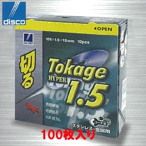 【disco】Tokage HYPER 1.5《100枚入り》超セラミック砥粒採用の切断砥石 CZ36PBF 105×1.5×15 トカゲハイパー