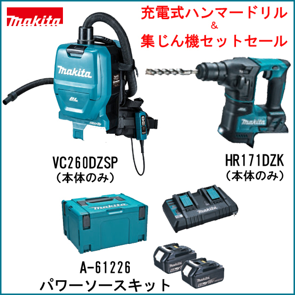 ★P10★ 【マキタ makita】充電式ハンマードリル&集じん機セット 《VC260DZSP+HR171DZK+パワーソースキット》