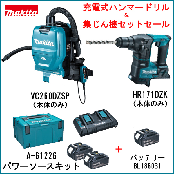 ★P10★ 【マキタ makita】充電式ハンマードリル&集じん機セット 《VC260DZSP+HR171DZK+パワーソースキット+BL1860B1》