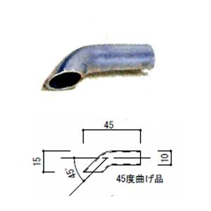 ステンレス水抜きパイプ R45 45度曲がり 材質:SUS304 逆止弁ナシ