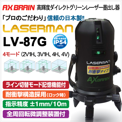 【AX BRAIN】(アックスブレーン) LV-87G ダイレクトグリーンレーザー搭載4モードレーザー墨出し器