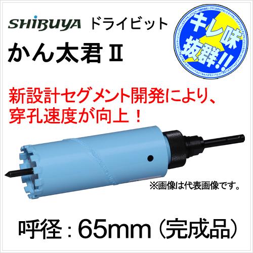 (に-5) [No.63-D] 【シブヤ (SHIBUYA)】 カン太君2 ドライビットセット 65mm 新設計セグメント開発により、穿孔速度が向上! ※セール品に付き売り切れの際はご了承下さい。