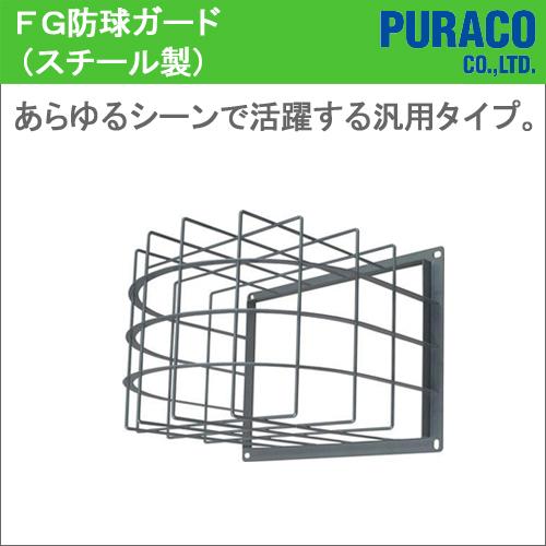 【PURACO [BFG-1P]】(プラコー) [BFG-1P] FG防球ガード/スピーカーガード スピーカーをボールなどから守ります。 (スチール製), モンストラ-ダ:a56810ce --- officewill.xsrv.jp
