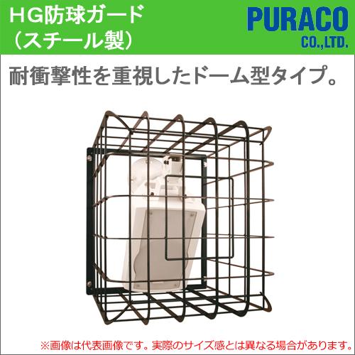 【受注生産品】【PURACO【受注生産品】】(プラコー) [BHG-109P] (スチール製) HG防球ガード/スピーカーガード スピーカーをボールなどから守ります。 (スチール製), ゴカマチ:71d1e511 --- officewill.xsrv.jp