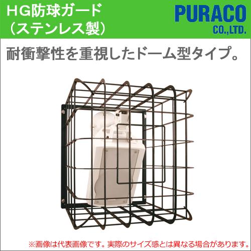 【受注生産品】【PURACO】(プラコー) [BHG-208S] [BHG-208S] HG防球ガード/スピーカーガード スピーカーをボールなどから守ります。 (ステンレス製), ハヤママチ:cf671738 --- officewill.xsrv.jp