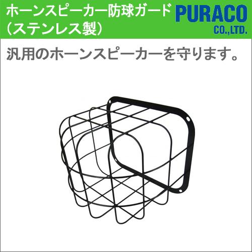 【PURACO】(プラコー) [BHS-1S] ホーンスピーカー防球ガード/スピーカーガード [BHS-1S] スピーカーをボールなどから守ります。 (ステンレス製), カッティングシートWEB SHOP:118f5638 --- officewill.xsrv.jp