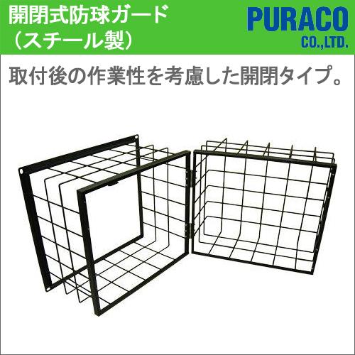 受注生産品 PURACO プラコー BKH-1P スピーカーガード 全国どこでも送料無料 休み 開閉式防球ガード スピーカーをボールなどから守ります スチール製