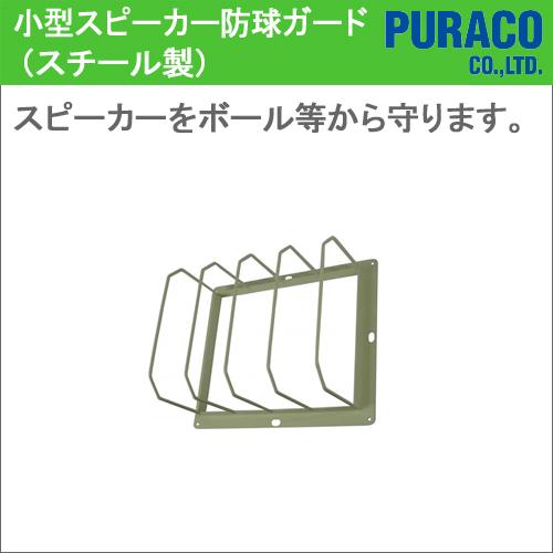 【PURACO】(プラコー) [BKS-12P] 小型スピーカー防球ガード スピーカーをボールなどから守ります。 [BKS-12P] (スチール製), lifestylejapan 財布バッグ専門:1b54e2b9 --- officewill.xsrv.jp