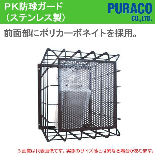 【受注生産品】 【PURACO】(プラコー) [BPK-202S] PK防球ガード/スピーカーガード スピーカーをボールなどから守ります。 (ステンレス製)