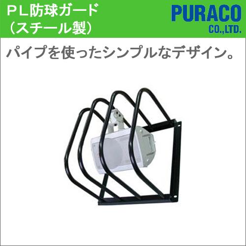 【受注生産品 (スチール製)】 [BPL-1P]【PURACO】(プラコー) [BPL-1P] PL防球ガード/スピーカーガード【受注生産品】 スピーカーをボールなどから守ります。 (スチール製), イヤーズ:350b5740 --- officewill.xsrv.jp