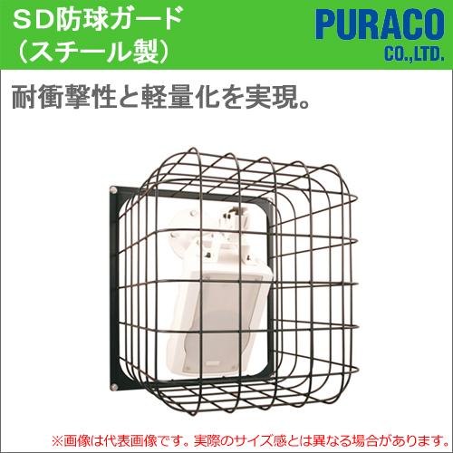 【受注生産品】 【PURACO】(プラコー) [BSD-109P] SD防球ガード/スピーカーガード スピーカーをボールなどから守ります。 (スチール製)