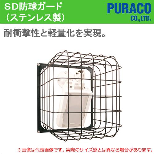 【受注生産品】【PURACO】(プラコー) [BSD-201S] SD防球ガード/スピーカーガード スピーカーをボールなどから守ります [BSD-201S]。 (ステンレス製), 南相木村:f1779fa1 --- officewill.xsrv.jp