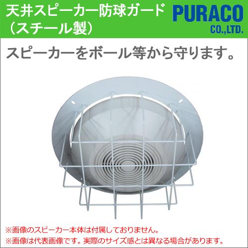 【PURACO [BTS-370P]】(プラコー) [BTS-370P] 天井スピーカー防球ガード スピーカーをボールなどから守ります。 (スチール製), 桃生郡:d75beff3 --- officewill.xsrv.jp