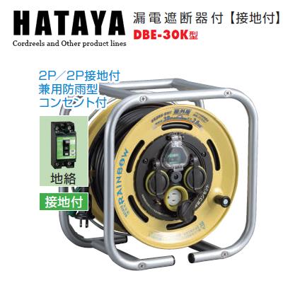 【ハタヤリミテッド】DBE-30K(接地付・漏電遮断器付) 屋外段積みリール 30m