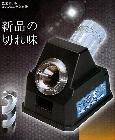 ニシガキ ドリル研磨機 ドリ研 Xシンニング AB型 N-849 研磨設定が簡単にできます。刃先研磨・Xシニング研磨も簡単です。