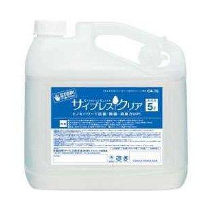 サイプレスクリア CA-78 5L(3本入り/set) ウイルス・雑菌から守るアルコールの衛生習慣 【国内初】アルコール製剤として新型インフルエンザに対応!