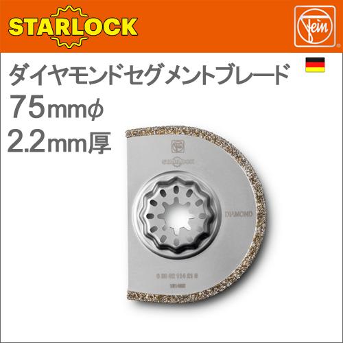"""[ドイツ] Fein (ファイン) [63502114210] 75mmφ 厚さ2.2mm ダイヤモンドセグメントブレード [1枚入り] (マルチマスター/マルチタレント用) """"スターロック"""""""