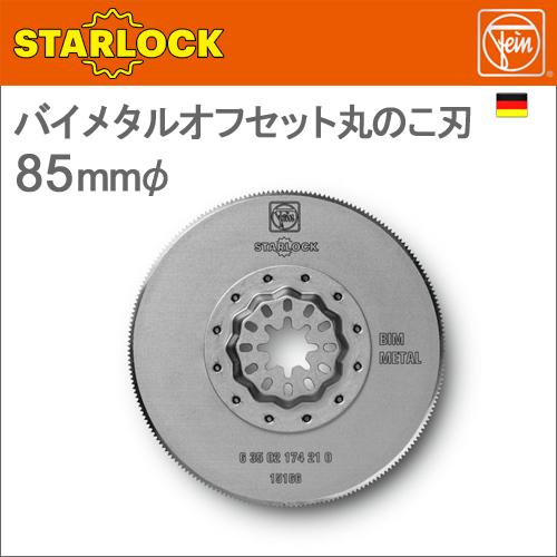"""[ドイツ] Fein (ファイン) [63502174210] 85mmφ バイメタルオフセット丸のこ刃 [1枚入り] (マルチマスター/マルチタレント用) """"スターロック"""""""
