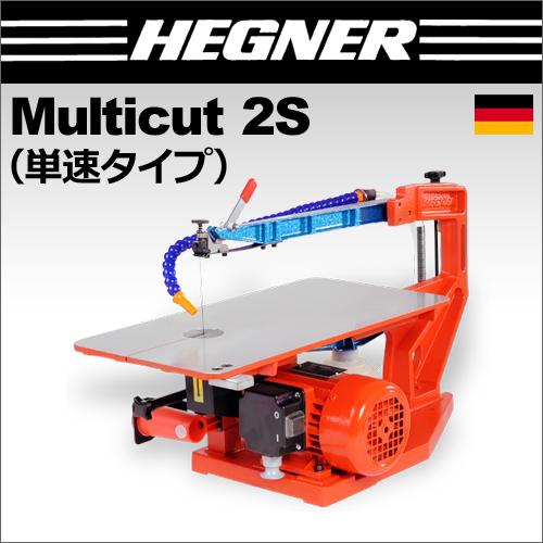 【代引不可】 [ドイツ] ヘグナー (HEGNER) 糸鋸 マルチカット(タイプ2S) Multicut-2S [00220000]