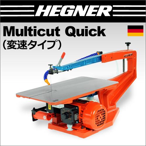 【代引不可】 [ドイツ] ヘグナー (HEGNER) 糸鋸 マルチカット(タイプ クイック) Multicut-Quick [02250000]