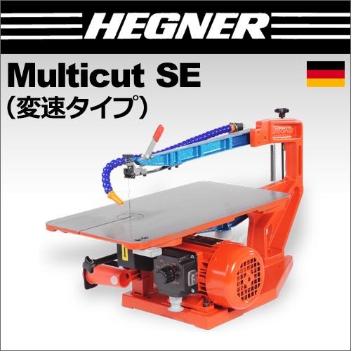 【代引不可】 [ドイツ] ヘグナー (HEGNER) 糸鋸 マルチカット(タイプSE) Multicut-SE [01850000]
