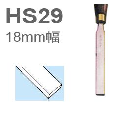 2 021円 2020モデル 税込 以上お買い上げで全国送料無料 〔一部商品を除きます 〕 イギリス Henry HS29 18mm幅 2020秋冬新作 木工旋盤用HSSバイト ヘンリーテイラー Taylor 標準形スクエアースクレーパー