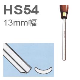 [イギリス] ヘンリーテイラー (Henry Taylor) 木工旋盤用HSSバイト HS54 標準形鍛造ガウジ 13mm幅