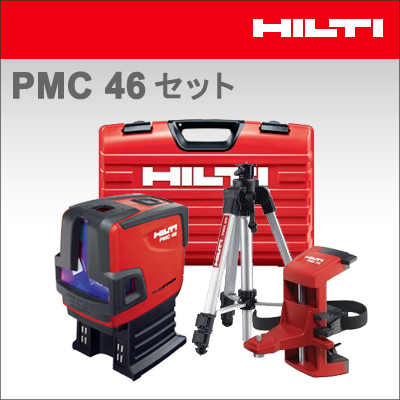 【爆買い!】 セット:テクノネットSHOP ★P10★ 【HILTI】(ヒルティ) [411210] コンビレーザー PMC46-DIY・工具